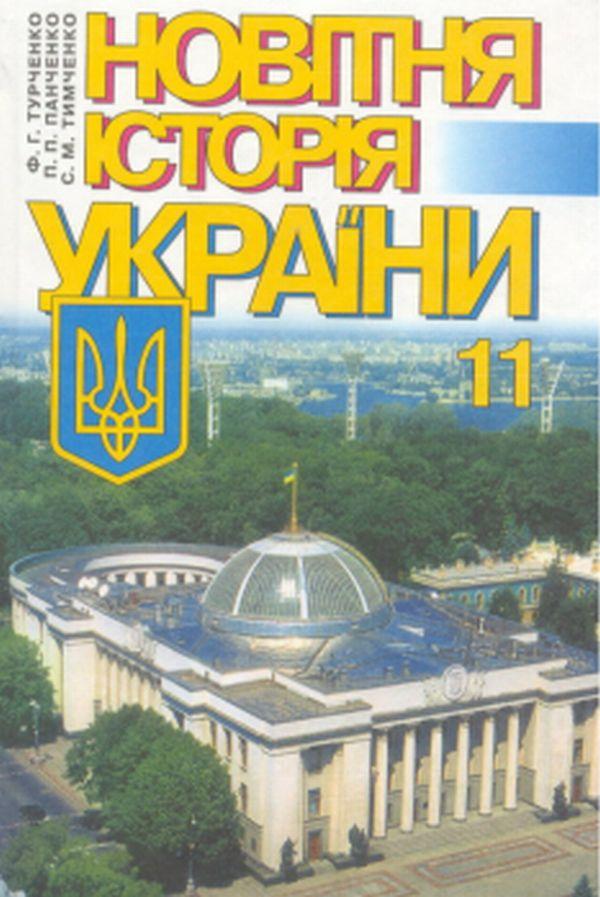 Учебник По Истории Украины 9 Класс Турченко Мороко